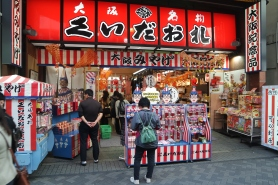 """Eines der bekanntesten """"Gesichter"""" der Stadt: Kuidaore Taro."""